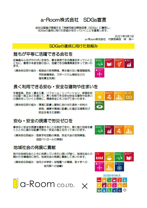 SDGs宣言.png