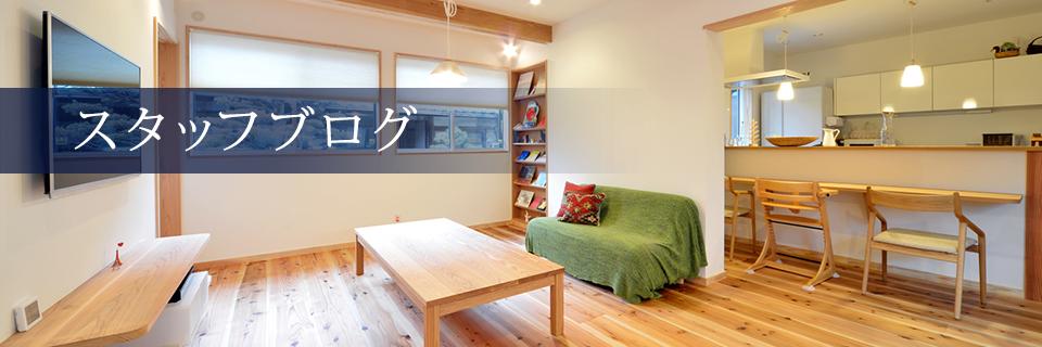 愛知県内、名古屋市の注文住宅・新築戸建てを手がける工務店のa-Homeブログ